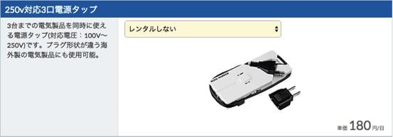 電源タップもレンタル可能 イモトのWi-Fi