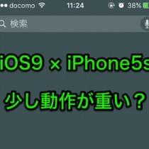 iOS9を入れたiPhone5sが重いので設定をいじって軽くする