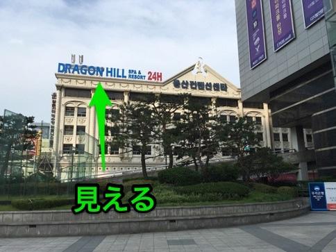 龍山駅からドラゴンヒルスパ