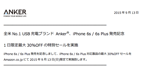 AnkerのiPhone6s-Plus発売記念セール