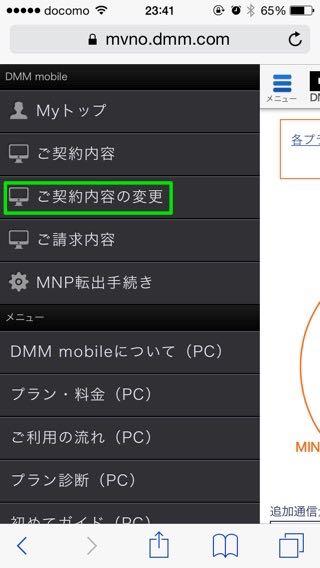 DMM mobileのプラン変更手順03