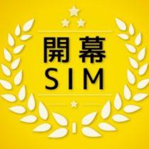 ソフトバンク回線を使った日本通信の格安SIM「b-mobile S 開幕SIM」「U-mobile S」はテザリング不可、音声通話SIMなし