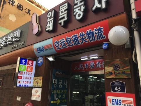 韓国のソウル・明洞でウォンから日本円の両替レートが最も良かった換金屋10