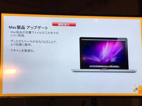 Macはウィルスが少ない?Windows Difenderってどうなの?ノートンインターネットセキュリティ21