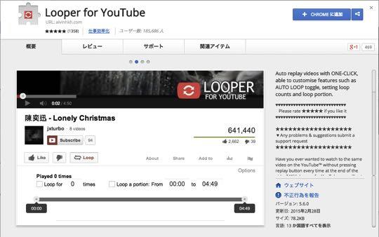 Youtubeの動画をリピート再生する方法03