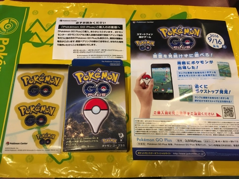 Pokemon GO Plusの中身