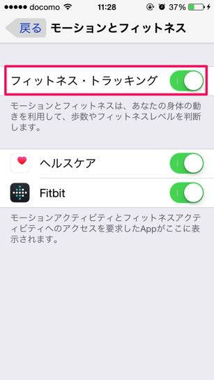 iOS8_2-バッテリー03