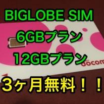 格安SIMの通信速度を試そう!BIGLOBE SIMが3ヶ月タダで解約料も無料