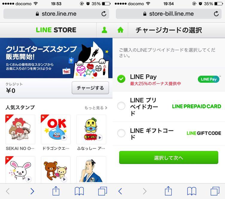LINE_pay_使い方13