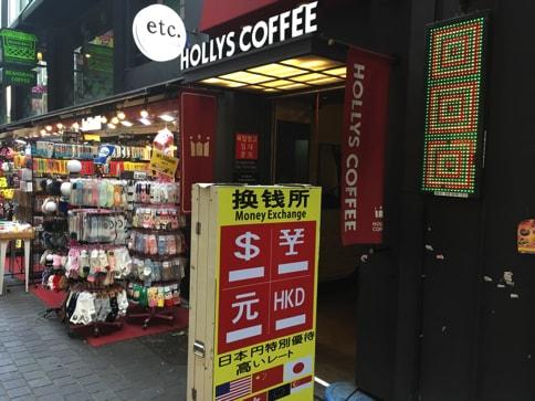 韓国のソウル・明洞でウォンから日本円の両替レートが最も良かった換金屋07