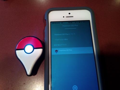 Pokemon GO Plusの電源ボタンを押すとBluetoothペアリングがスタート