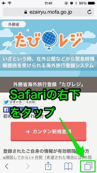 iPhoneのSafariで最近閉じたタブを開き直す方法