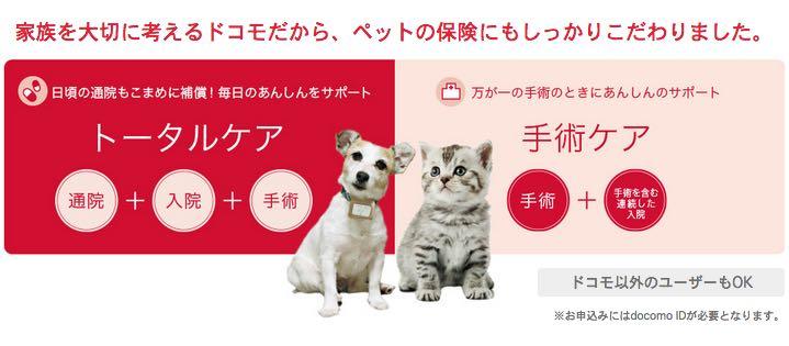 ドコモのペット保険