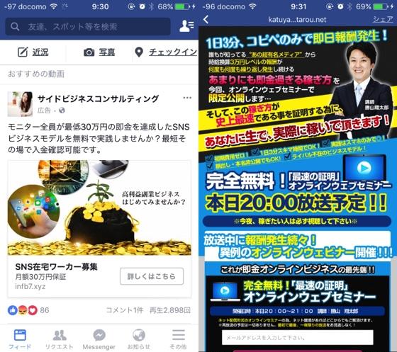 Facebookの情報商材 サイドビジネスコンサルティング