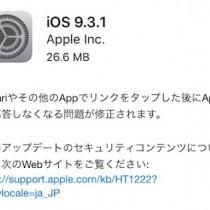 iOS9.3.1リリース。Safariやアプリ内のリンクをタップすると落ちる不具合を修正