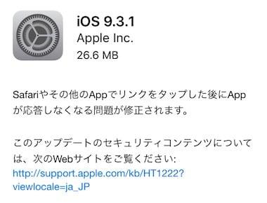 iOS9.3.1がリリース