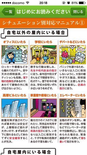 震災時帰宅支援マップ首都圏版04