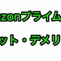 Amazonプライム会員の特典・メリットとデメリット