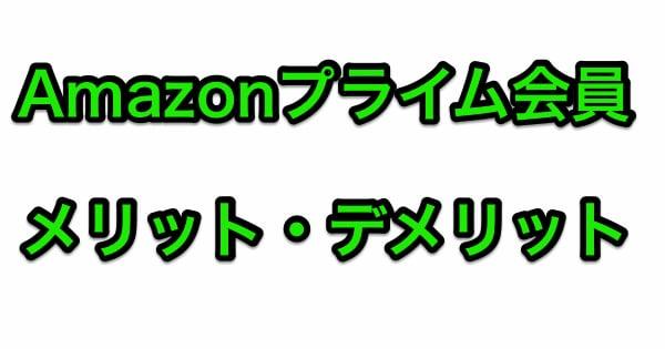 Amazonプライム会員のメリットとデメリット