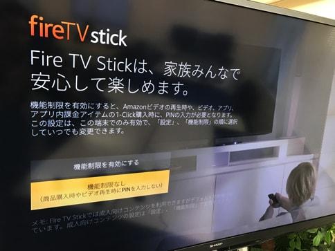 Fire TV Stickの初期設定08
