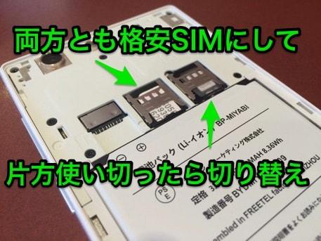 デュアルSIMは切り替え可能なタイプを選ぼう