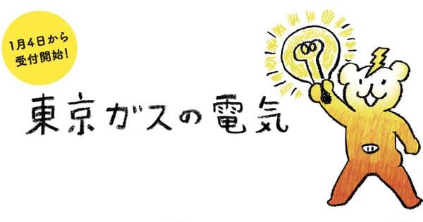 東京ガスの電気料金