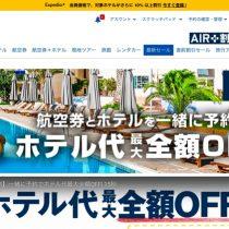 エクスペディアのAIR+割の使い方。ホテルと航空券を一緒に予約するといくら安くなる?