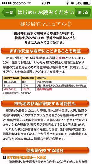 震災時帰宅支援マップ首都圏版05