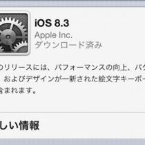 iOS8でSSLに新たな脆弱性、iOS8.3では一部修正