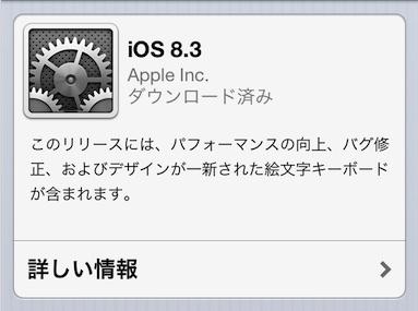 iOS8でSSLに新たな脆弱性