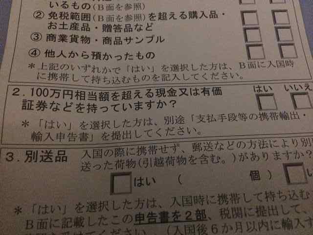カジノ-税金-空港-手続き03