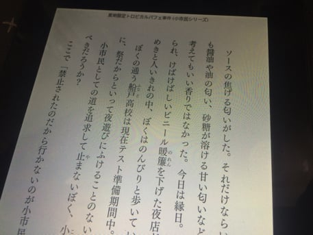 Kindle Fireで小説を読む 外から