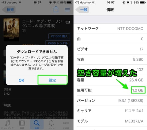アプリや写真を消さずにiPhoneの空き容量を増やす方法