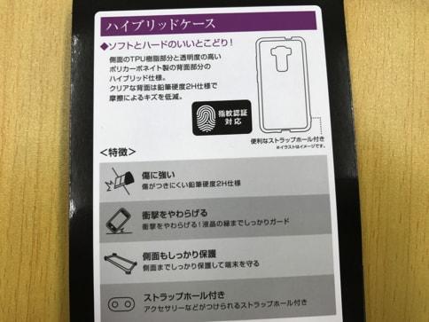 ZenFone3にピッタリなRay OutのTPU・ポリカーボネートケース04