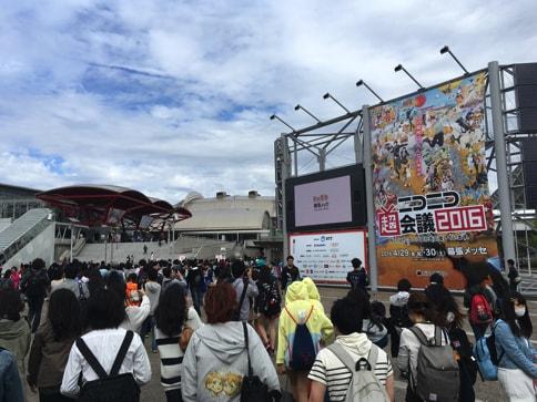 ニコニコ超会議2016の写真
