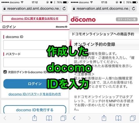 ドコモのiPhoneの予約手順