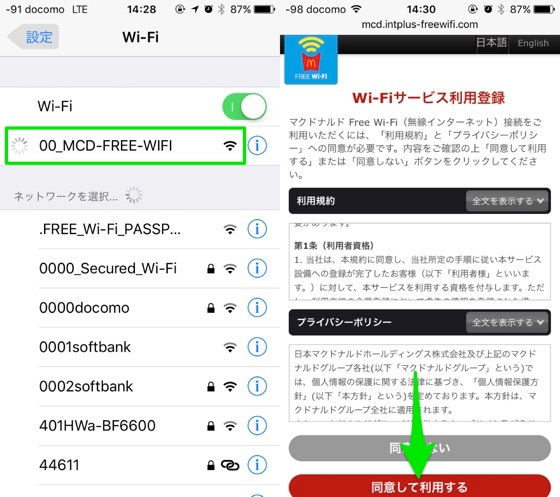マクドナルドの無料Wi-Fi「00_MCD-FREE-WIFI」の使い方と接続方法02