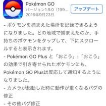 ポケモンGOのiPhone・Androidアプリでポケモンを捕まえた場所が表示されるアップデート