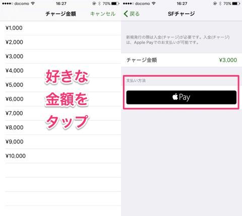 iPhoneでSuicaを新規発行しモバイルスイカを登録する設定手順04