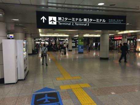 左手は第2ターミナル・第3ターミナル行き