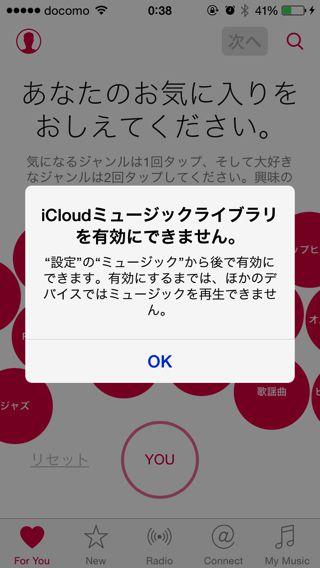 iCloudで他のデバイス分も設定可能