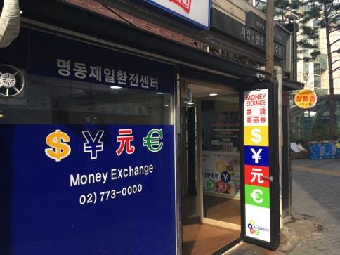 韓国のソウル・明洞でウォンから日本円の両替レートが最も良かった換金屋19