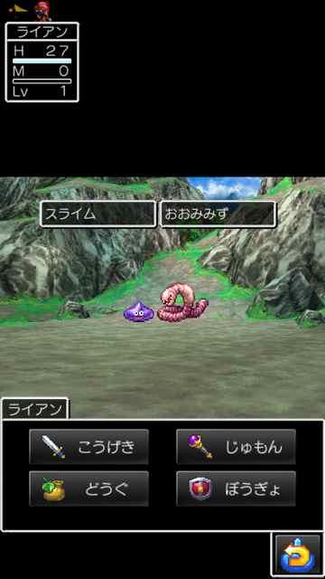 ドラゴンクエスト4-iphone-android-11