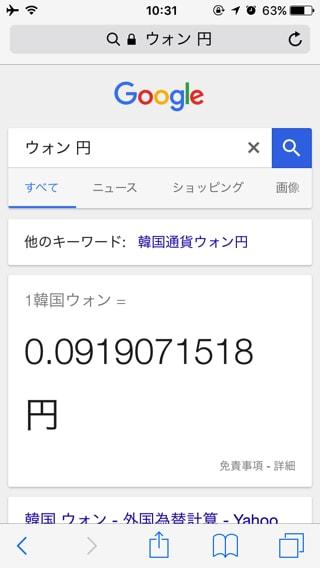 韓国のウォンから日本円への両替レート