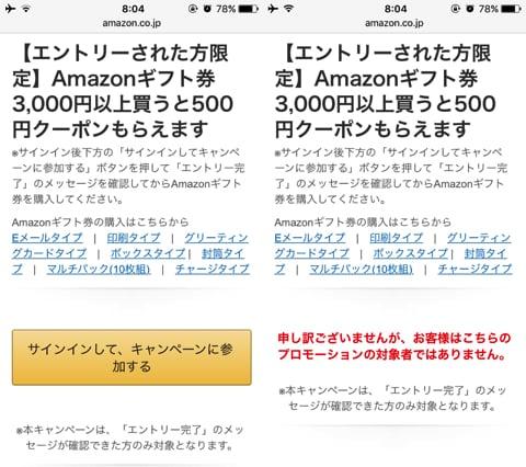 Amazonギフト券500円分無料のキャンペーンの対象
