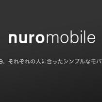 光回線のNUROがMVNO「nuromobile」として格安SIMを提供。2GB・7GB・8GBのデータ通信SIMが安い