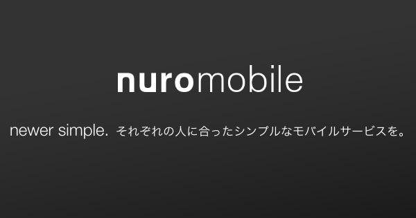 光回線のNUROがMVNO「nuromobile」として格安SIMを提供。プランと料金まとめ