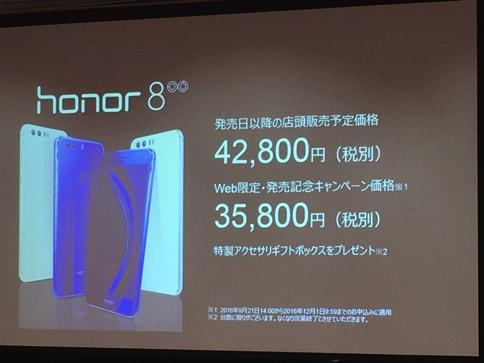 honor8のキャンペーン価格