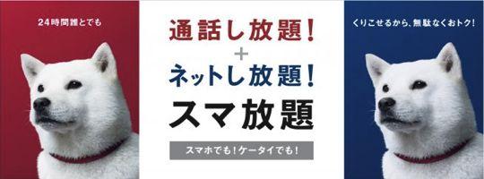 ソフトバンク-アメリカ放題-通話料01
