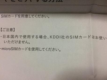 KDDI系の格安SIMは利用不可